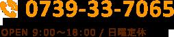 0739-33-7065