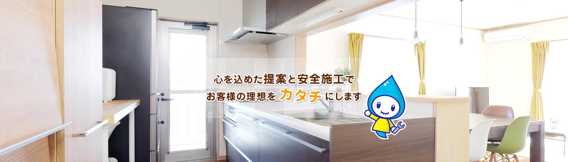 小野谷住宅設備