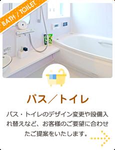 バス/トイレ