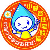 和歌山県田辺市の水廻りリフォームなら小野谷住宅設備へ!